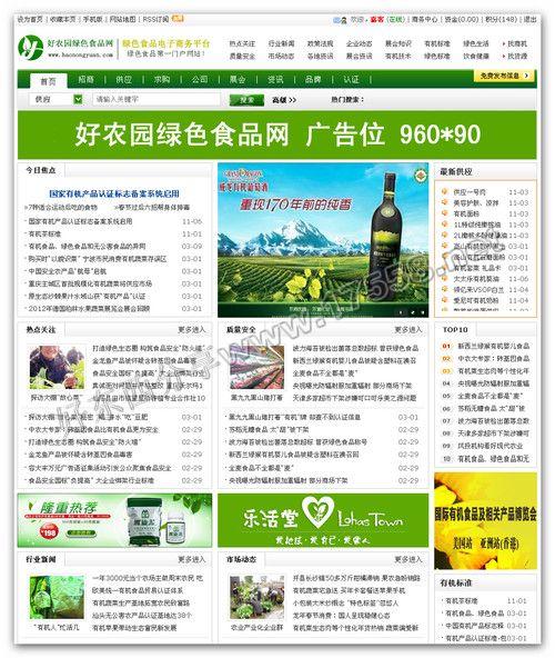【PHP】Destoon4.0绿色食品B2B网站程序