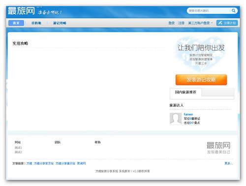 【PHP源码】方维旅游系统V1.0