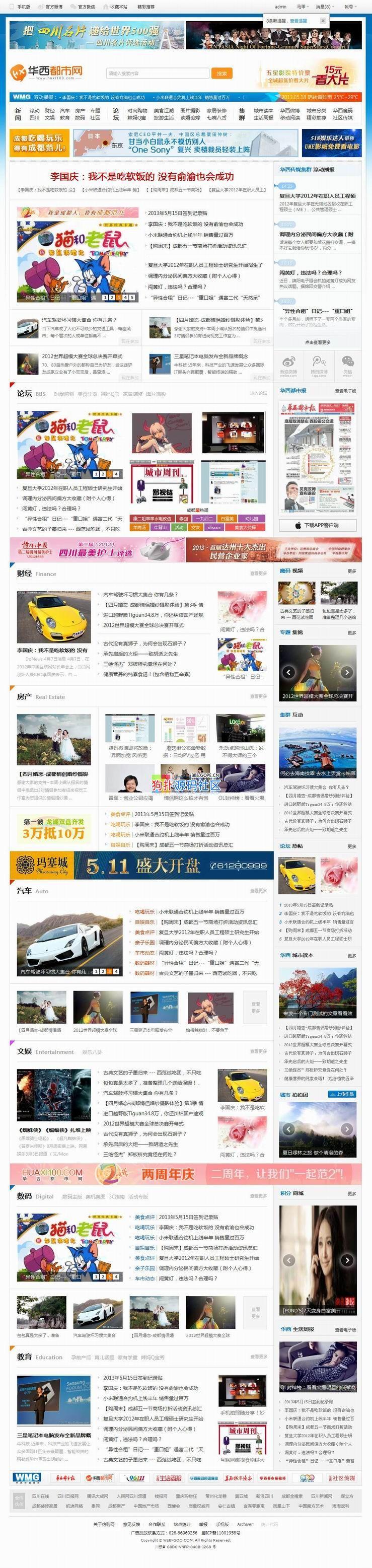 【php】2013最新仿华西都市网完整商业版,价值298元,某站VIP资源