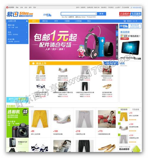 【php】仿2013易迅商城shopex模版(宽屏)