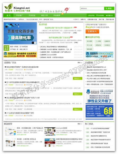 【PHP】想推网-网站分类目录程序(dedecms二次开发)