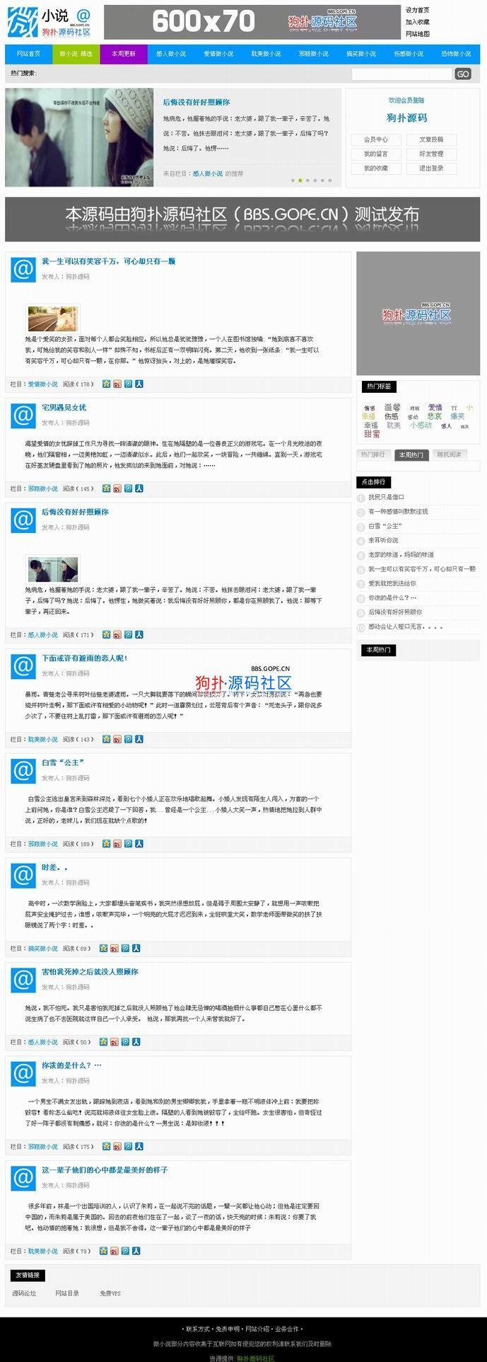 【php】微小说 清新文章站 笑话美文网源码,垂直文章展示,dede内核,模板清新