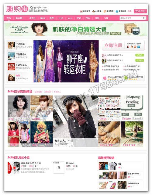 【PHP】方维购物分享系统V3.1(新增淘点金+天猫采集)