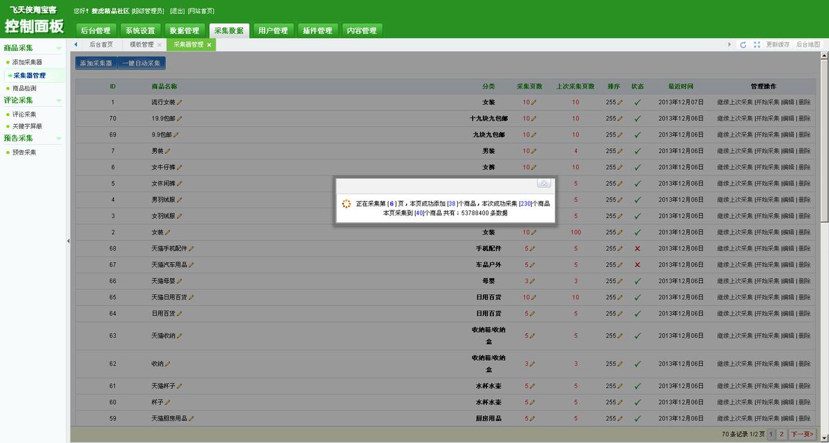 【php】飞天侠5.0至尊版后台可直接切换模版+设置分类显示,页面跳转带pid