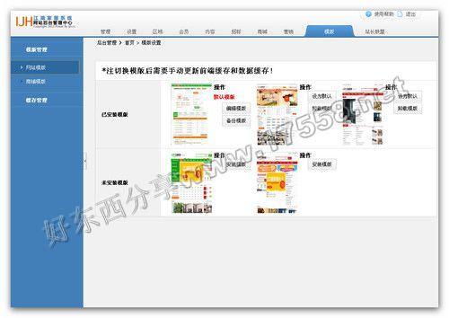 【PHP】IJH江湖家居系统V4.1(无域名限制,带5套模版)