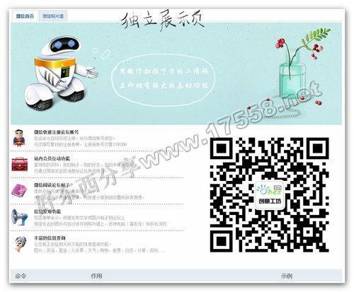 【Discuz插件】:佳蓝微信公众平台万能版(商业插件)