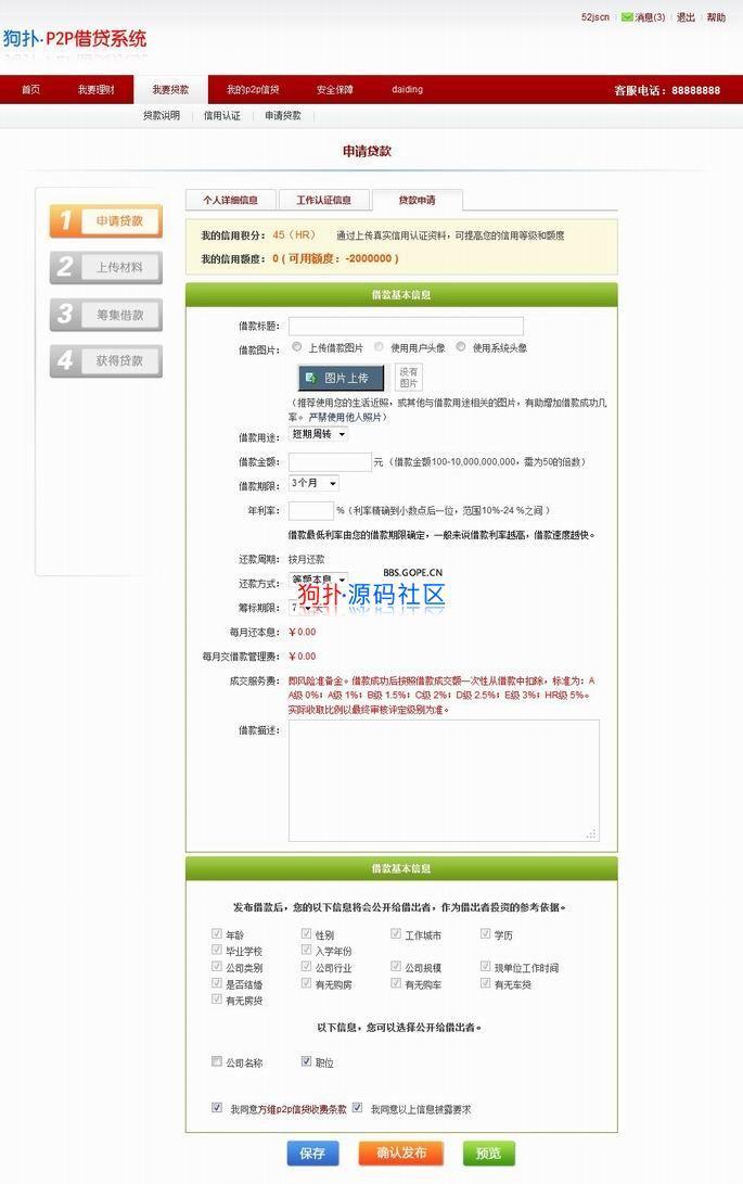 【php】方维p2p借贷商业源码