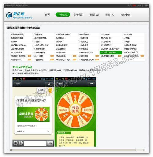 【php】微信通V2.7-微信公众帐号服务平台源码