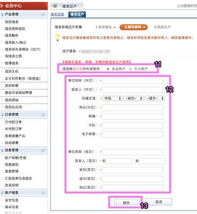 【站长学堂】域名所有者变更如何操作,如何过户?