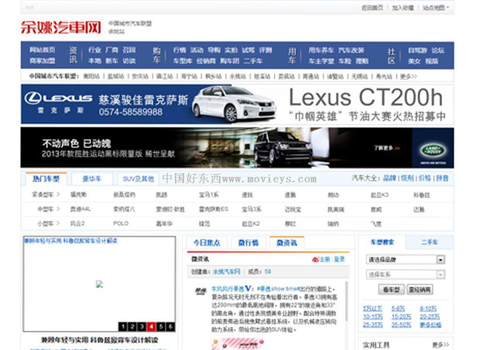 E-AUTO地方汽车网门户管理系统X1(V4.0)全新版,汽车之家+爱卡汽车网模板