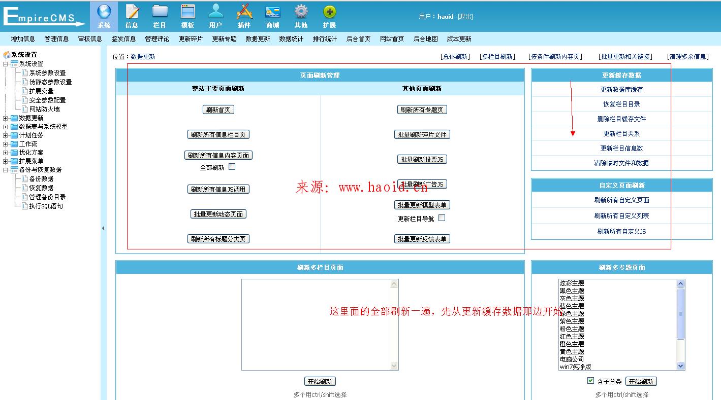 【站长学堂】帝国cms内核的系统恢复数据库详细图文教程