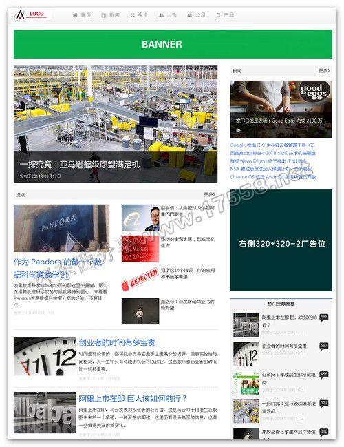 【php源码】IT科技类新闻资讯网站源码(可生成HTML)