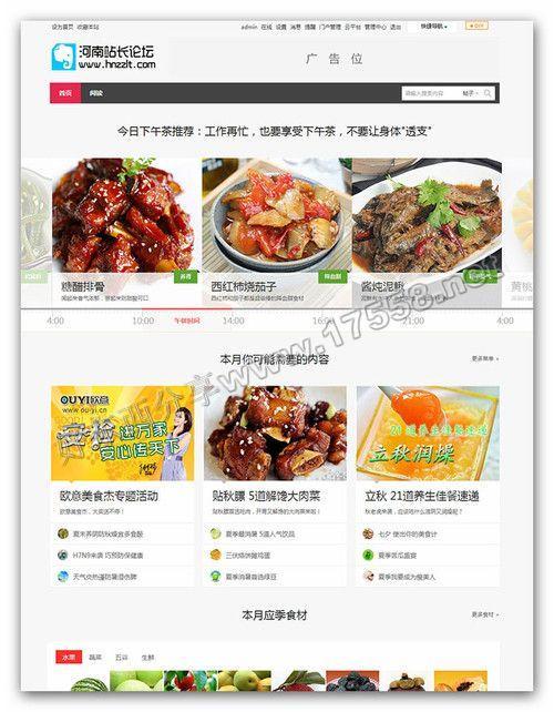 【Discuz!X3模版】漂亮简洁的美食类网站模板(GBK)