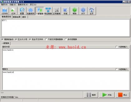 【软件】超级批量文本替换工具5.0,站长必备工具