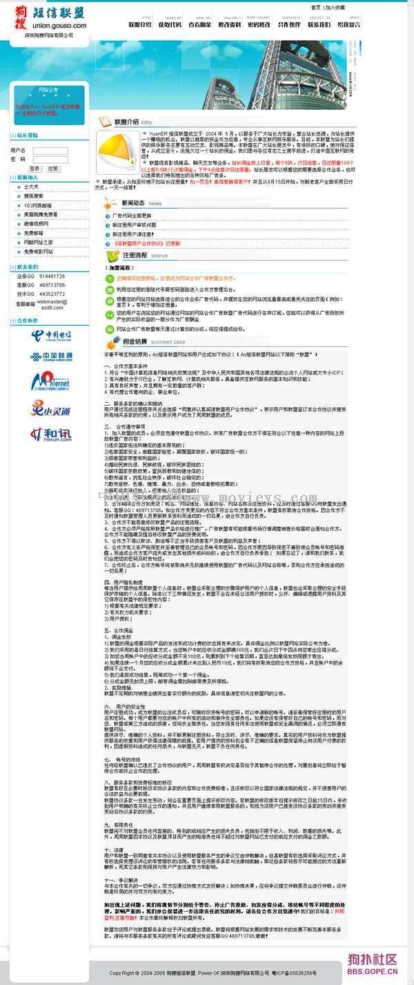 【asp源码】特客广告日付联盟完整版(无域名限制)