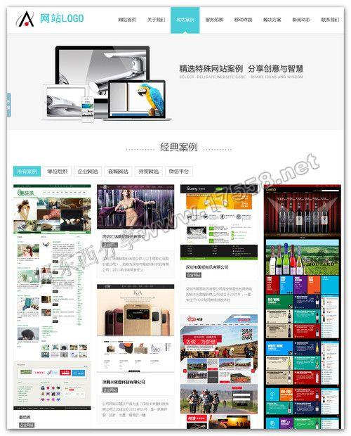 【php源码】漂亮的扁平化html5浅蓝色风格网络公司源码