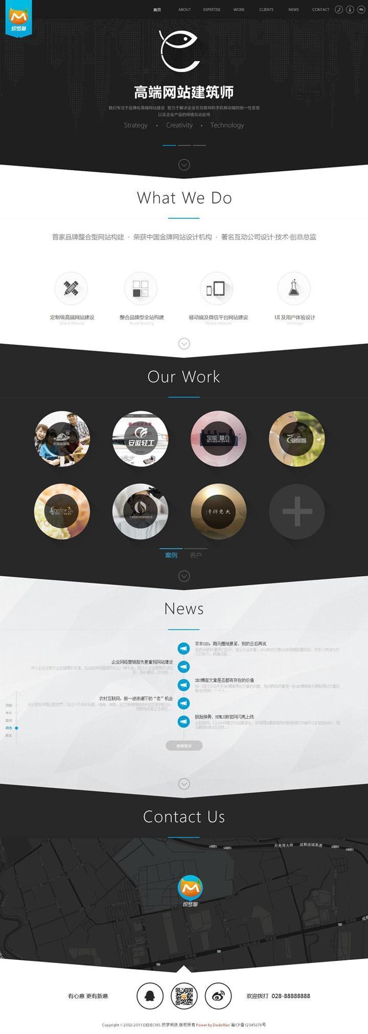 【模板】高端HTML5网站建设织梦模板 dedecms5.7织梦网络公司源码