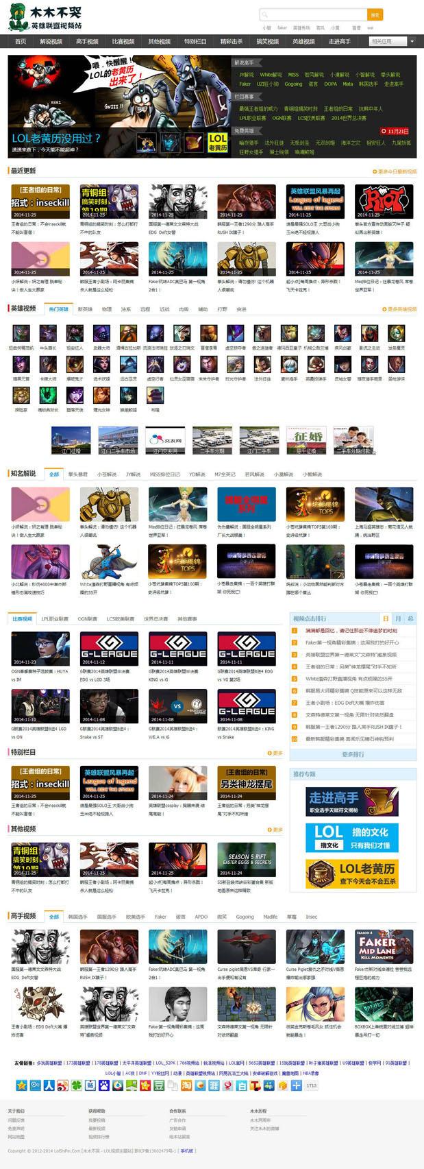 【php源码】最新lol游戏视频网站模板仿木木不哭网站源码