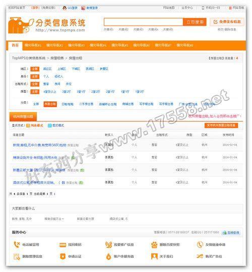 【PHP】TopMPS分类信息系统