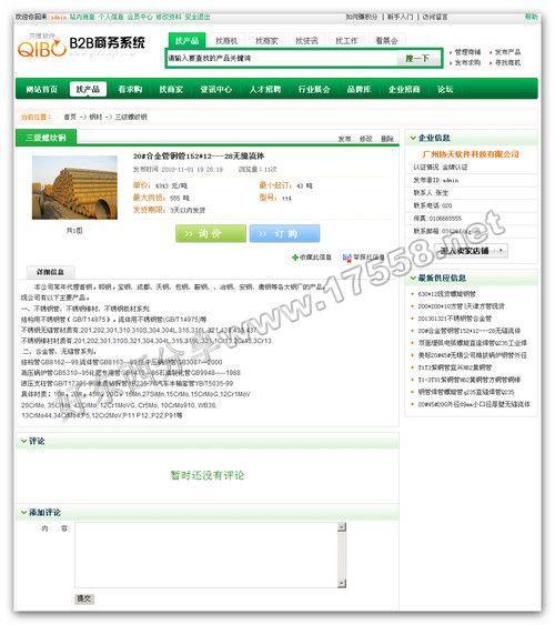 【PHP】某B2B商务系统V2.0商业版程序(4套模版)
