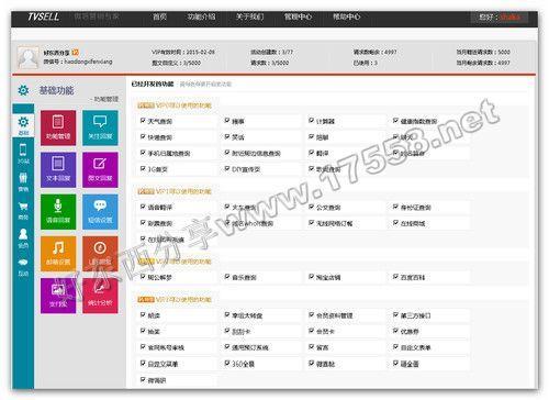 【PHP】2014仿微盟-微信公众帐号营销平台源码
