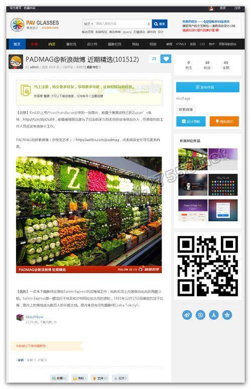 【Discuz!模版】价值300元的X3图片素材站模版(商业版含GBK/UTF8)
