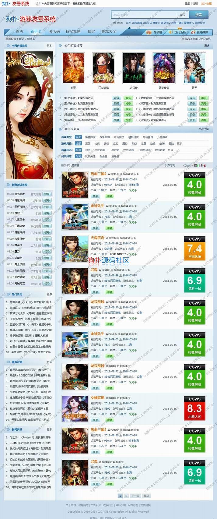【php】仿新浪游戏发号系统源码,帝国CMS内核