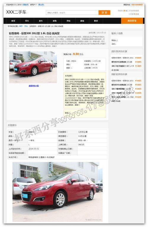 【PHP】simcms二手车网站系统(可生成HTML)
