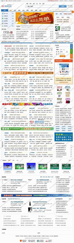 【php】奇商路B2B商业源码,企商路整站+企商路独立模板包,DT5.0内核