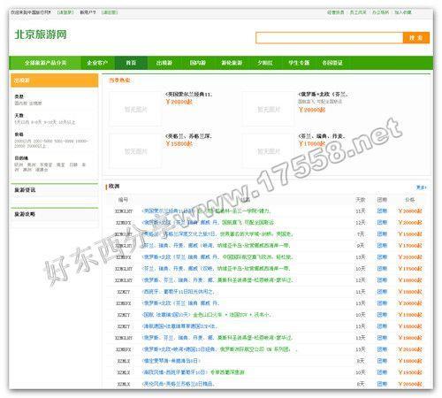 【PHP】simcms旅游网站系统(可生成HTML)