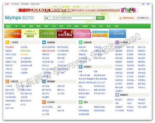 【PHP】某知名分类信息网站系统V5.1商业版