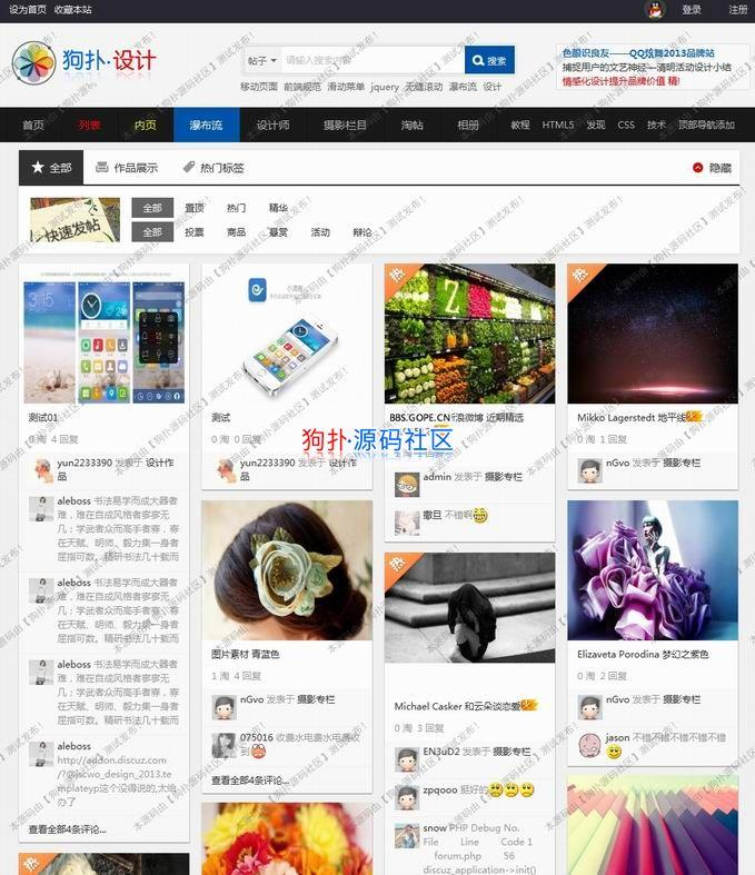 【php】漂亮的IT设计素材类精品网站源码,discuz内核