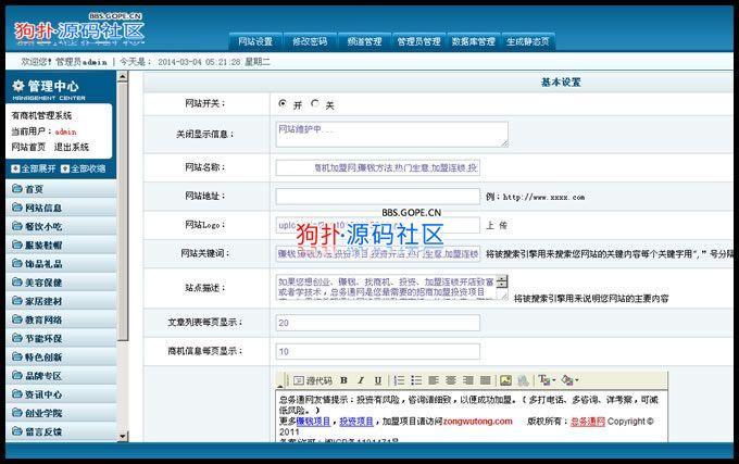 【php】火爆的商机网整站源码