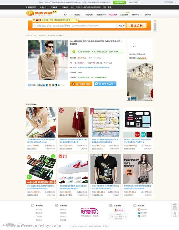 【php】多多淘宝客V8.1精仿就爱买模板20140104最新版