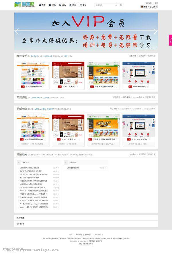 【ASP】仿魔克吧moke8.com风格建站资源下载站程序