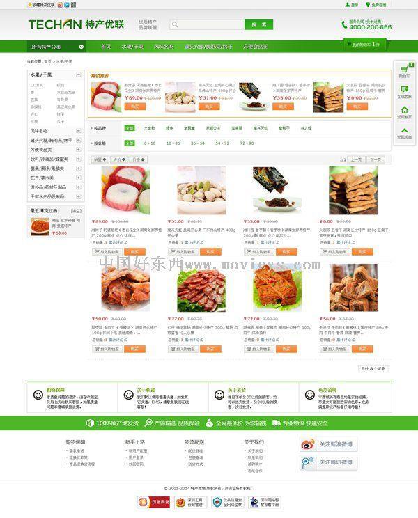 【PHP】某零食\特产B2C商城源码(Ecshop)