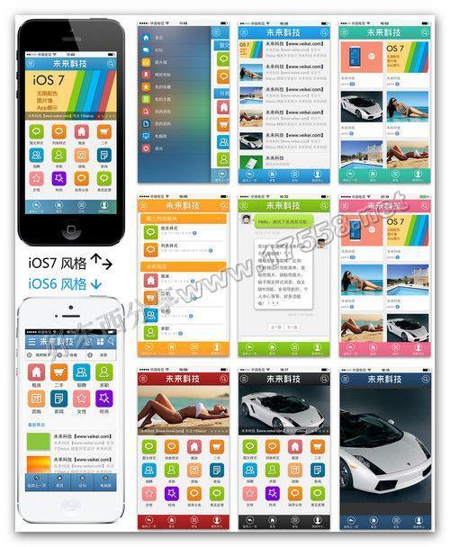 【Discuz!模版】X3手机模版IOS风格(GBK)