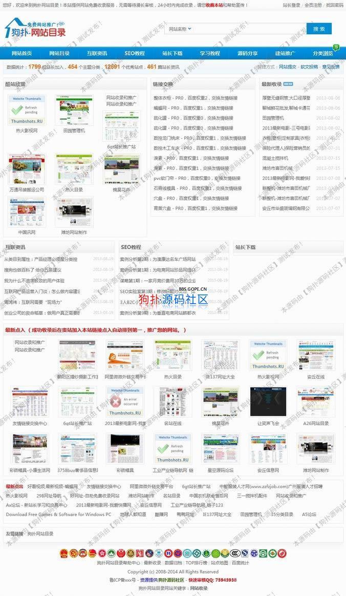 【php】网站目录最新优化版,整合链接交换+CMS+图片本地化+伪静态