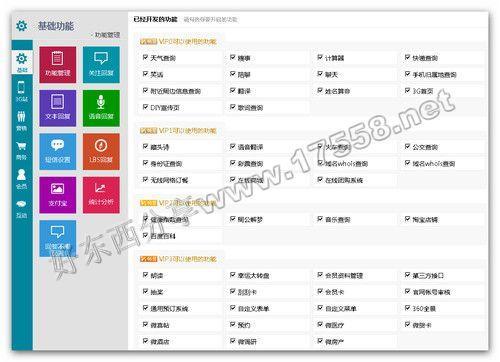 【PHP】2014仿微盟多用户微信公众平台系统(3月更新)