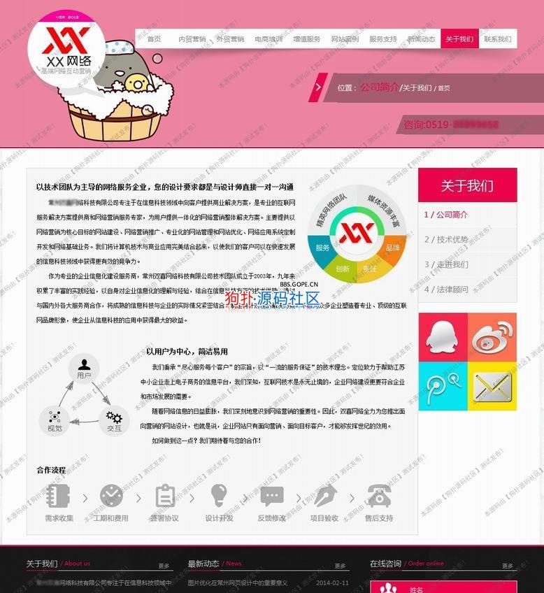 【php】HTML5超华丽网络科技公司源码,dede内核,模板效果一级棒!!