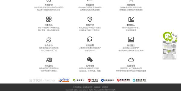 【php】多用户微信商城系统