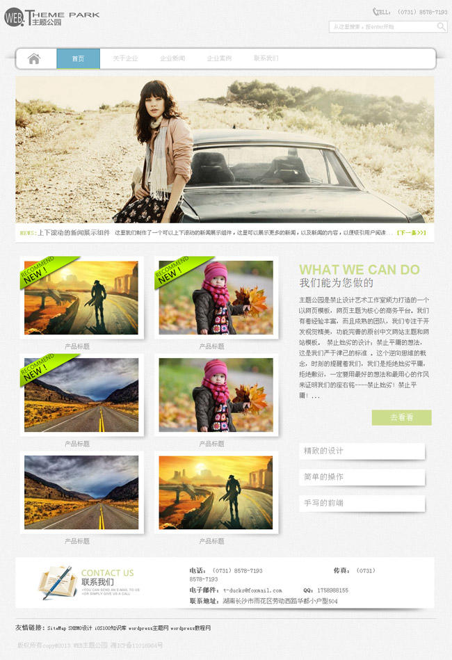 【wordpress】国产wight-themes主题