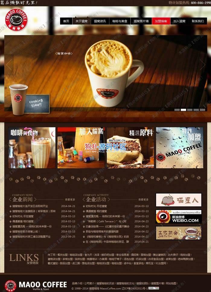【php】某餐饮连锁企业源码,dedecms内核,模板华丽