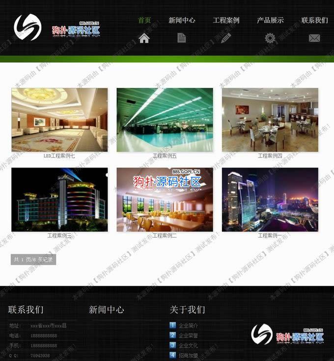 【php】html5之绿色能源照明企业源码