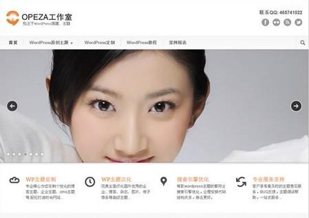 【WordPress】汉化企业主题 Modernize v2.0.7
