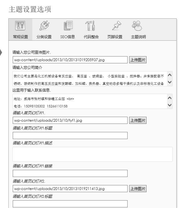 【wordpress】Kavin 中文企业主题
