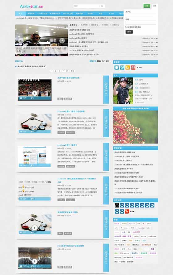 【博客主题】aesroM博客 行业资讯主题