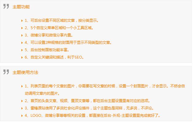 【博客主题】猫猫精仿wordpress主题leifeng 2.0