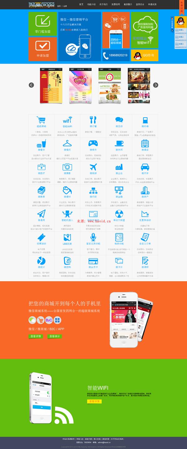 【PHP】微赢-微信公众帐号营销平台系统(4月14日更新)