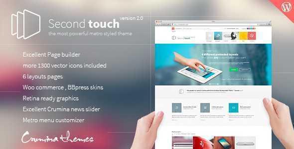 【企业主题】Second Touch